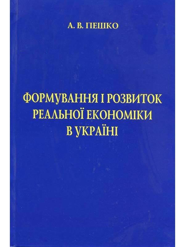 Формирование и развитие реальной экономики в Украине