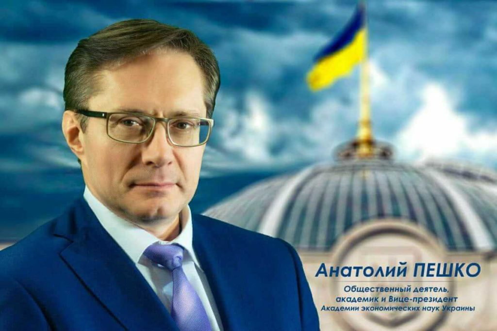https://peshko-academician.info/wp-content/uploads/2018/08/2017_13-1024x683.jpg